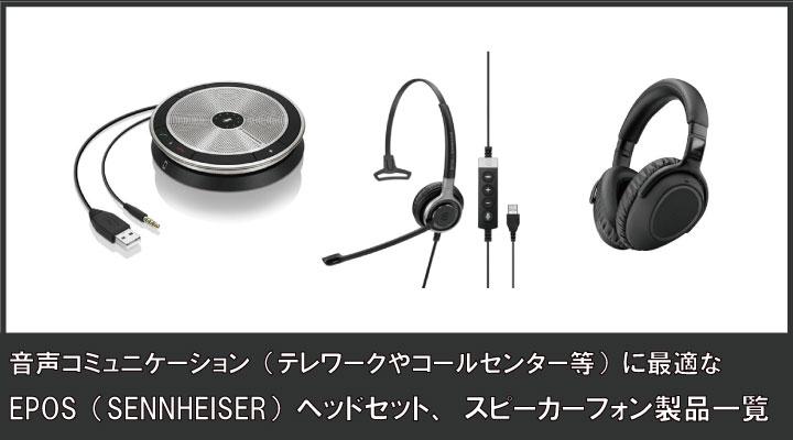 ゼンハイザーのスピーカーフォン